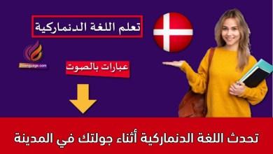 تحدث اللغة الدنماركية أثناء جولتك في المدينة