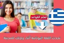 تحدث اللغة اليونانية أثناء زيارتك للمدينة