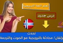تحدث بإتقان/ محادثة بالنرويجية مع الصوت والترجمة