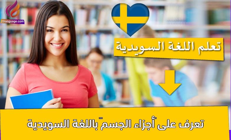 """تعرف على """"أجزاء الجسم"""" باللغة السويدية"""