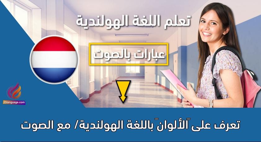 """تعرف على """"الألوان"""" باللغة الهولندية/ مع الصوت"""