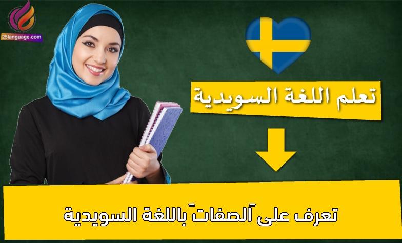 """تعرف على """"الصفات"""" باللغة السويدية"""