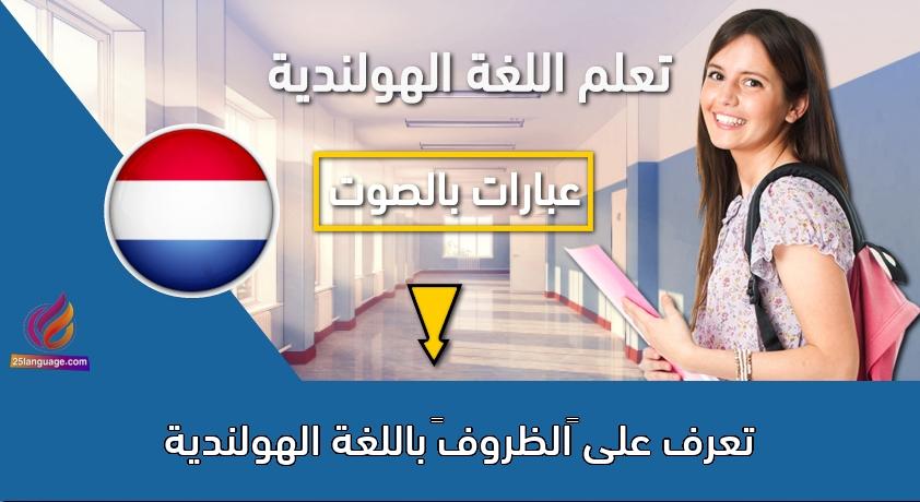 """تعرف على """"الظروف"""" باللغة الهولندية"""