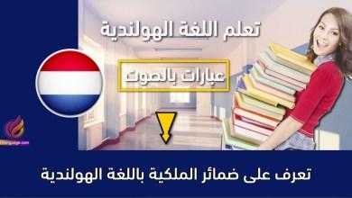 تعرف على ضمائر الملكية باللغة الهولندية