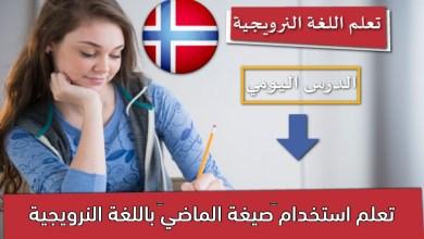 """تعلم استخدام """"صيغة الماضي"""" باللغة النرويجية"""