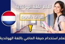 تعلم استخدام صيغة الماضي باللغة الهولندية