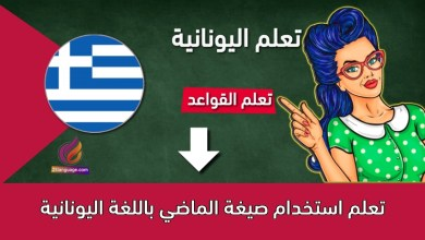 تعلم استخدام صيغة الماضي باللغة اليونانية