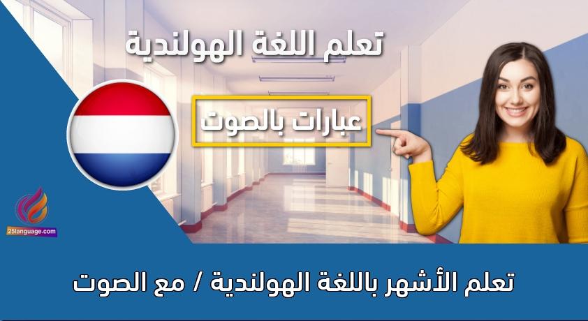 تعلم الأشهر باللغة الهولندية / مع الصوت