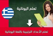 تعلم الأعداد الترتيبية باللغة اليونانية