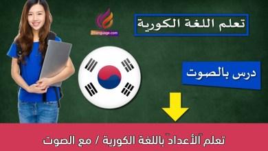 """تعلم """"الأعداد"""" باللغة الكورية / مع الصوت"""