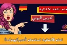 تعلم الألمانية: استخدام (أمس–اليوم–غداً)
