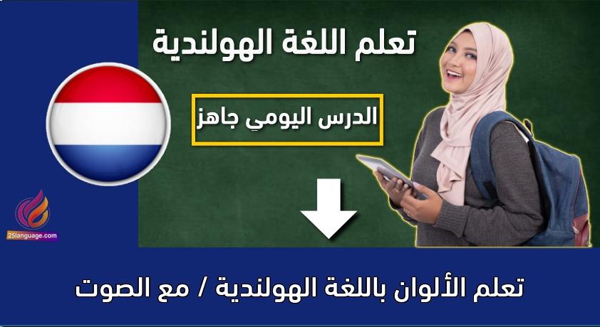 تعلم الألوان باللغة الهولندية / مع الصوت