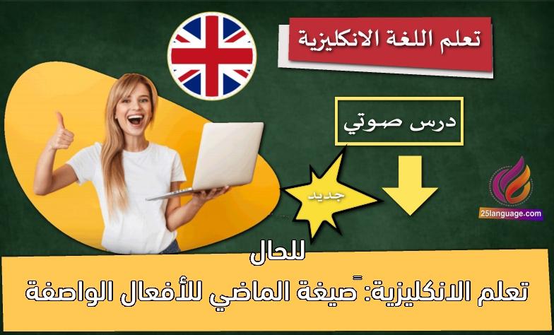 تعلم الانكليزية: صيغة الماضي للأفعال الواصفة للحال