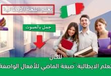 تعلم الايطالية: صيغة الماضي للأفعال الواصفة للحال