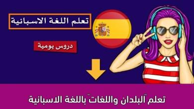"""تعلم """"البلدان واللغات"""" باللغة الاسبانية"""