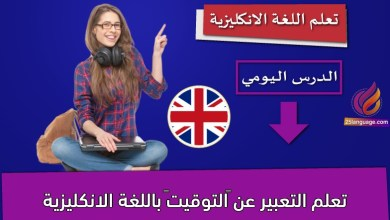 """تعلم التعبير عن """"التوقيت"""" باللغة الانكليزية"""