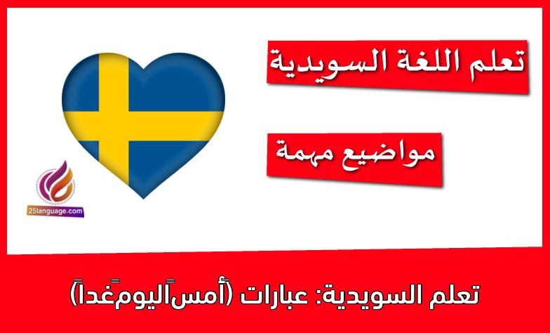 تعلم السويدية: عبارات (أمس–اليوم–غداً)