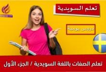 تعلم الصفات باللغة السويدية / الجزء الأول