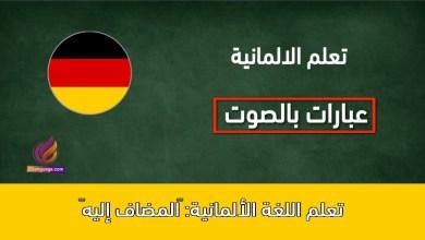 """تعلم اللغة الألمانية: """"المضاف إليه"""""""