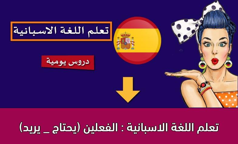 تعلم اللغة الاسبانية : الفعلين (يحتاج _ يريد)