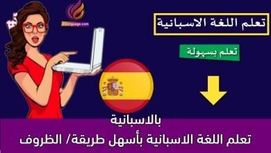 تعلم اللغة الاسبانية بأسهل طريقة/ الظروف بالاسبانية