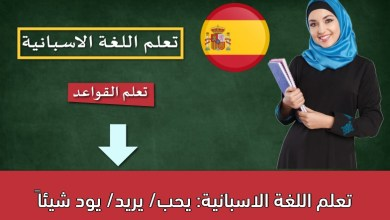 تعلم اللغة الاسبانية: يحب/ يريد/ يود شيئاً