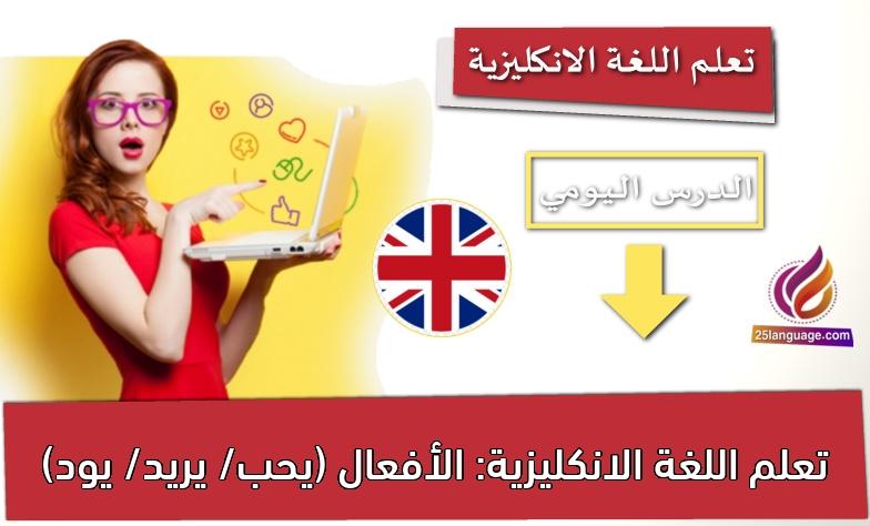 تعلم اللغة الانكليزية: الأفعال (يحب/ يريد/ يود)