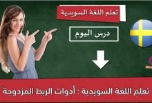 تعلم اللغة السويدية : أدوات الربط المزدوجة