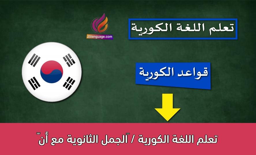 تعلم اللغة الكورية / الجمل الثانوية مع أنّ