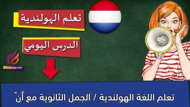 """تعلم اللغة الهولندية / الجمل الثانوية مع """"أنّ"""""""