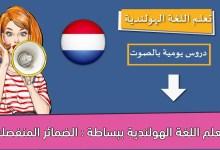 تعلم اللغة الهولندية ببساطة : الضمائر المنفصلة