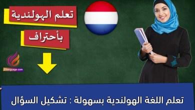 تعلم اللغة الهولندية بسهولة : تشكيل السؤال