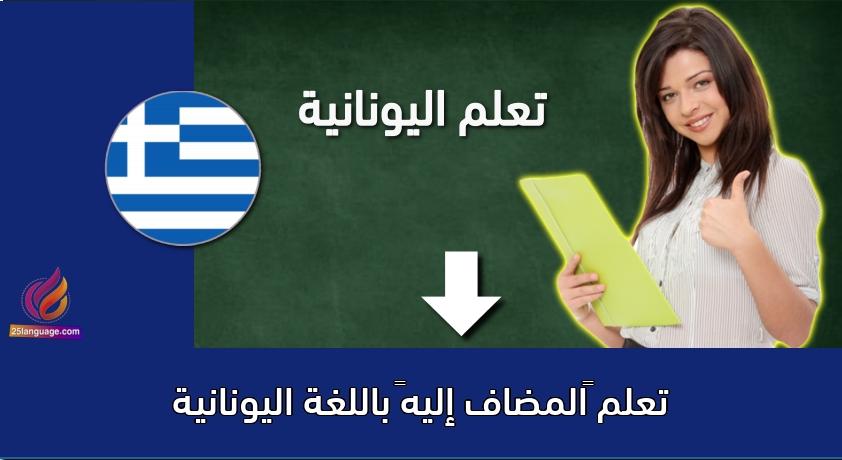 """تعلم """"المضاف إليه"""" باللغة اليونانية"""