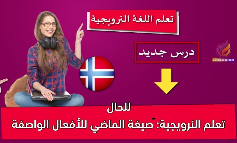 تعلم النرويجية: صيغة الماضي للأفعال الواصفة للحال