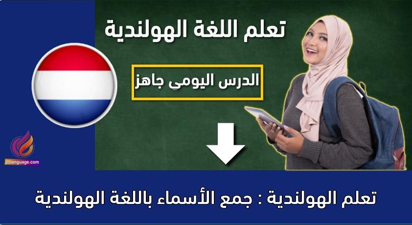 تعلم الهولندية : جمع الأسماء باللغة الهولندية