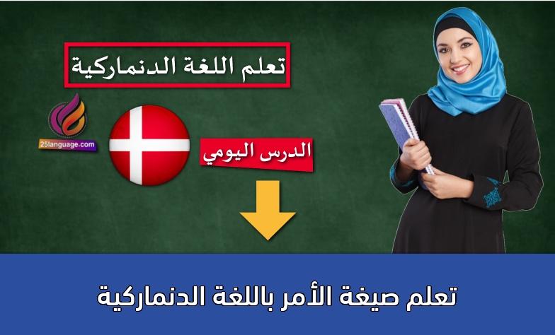 تعلم صيغة الأمر باللغة الدنماركية
