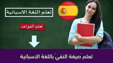 """تعلم """"صيغة النفي"""" باللغة الاسبانية"""
