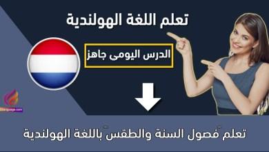 """تعلم """"فصول السنة والطقس"""" باللغة الهولندية"""
