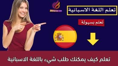 تعلم كيف يمكنك طلب شيء باللغة الاسبانية