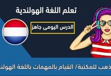 سأذهب للمكتبة/ القيام بالمهمات باللغة الهولندية