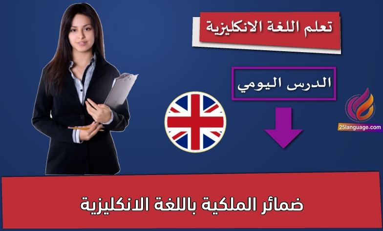 ضمائر الملكية باللغة الانكليزية