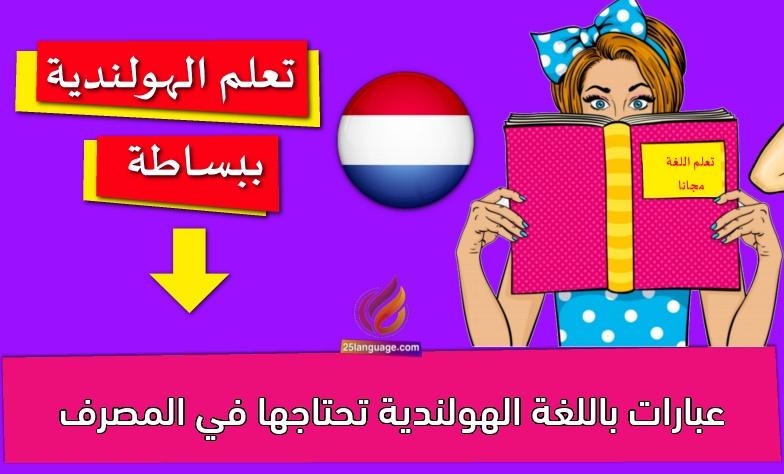 عبارات باللغة الهولندية تحتاجها في المصرف