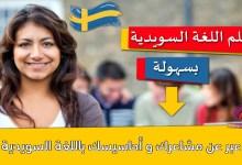 عبر عن مشاعرك و أحاسيسك باللغة السويدية