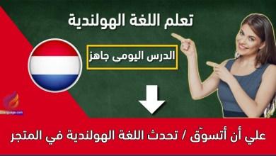 علي أن أتسوّق / تحدث اللغة الهولندية في المتجر