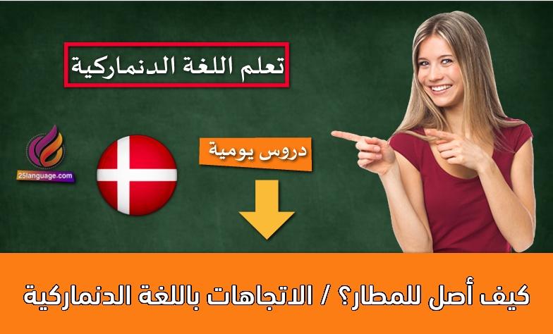 كيف أصل للمطار؟ / الاتجاهات باللغة الدنماركية