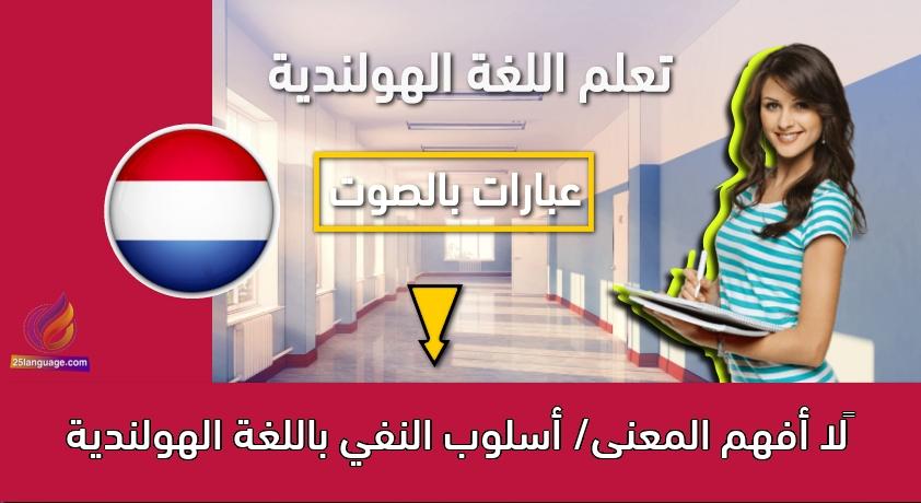 لا أفهم المعنى/ أسلوب النفي باللغة الهولندية