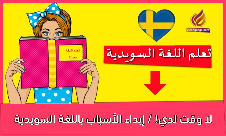 لا وقت لدي! / إبداء الأسباب باللغة السويدية