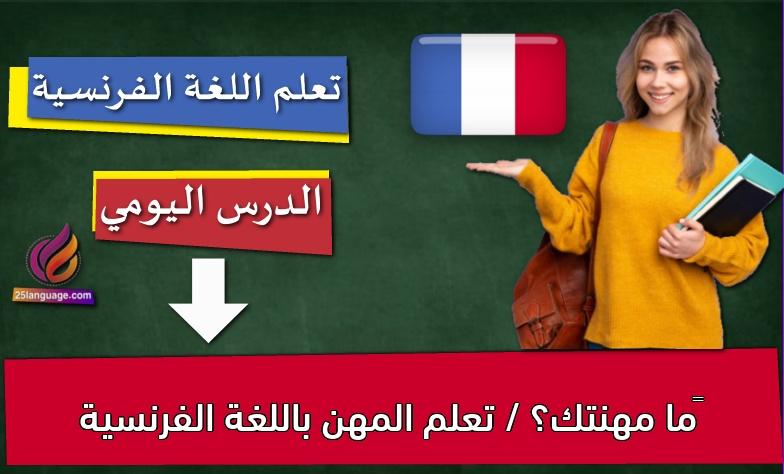 ما مهنتك؟ / تعلم المهن باللغة الفرنسية