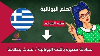 محادثة قصيرة باللغة اليونانية / تحدث بطلاقة