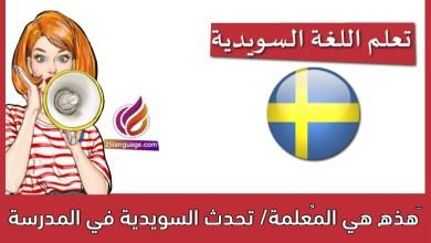 هذه هي المُعلمة/ تحدث السويدية في المدرسة